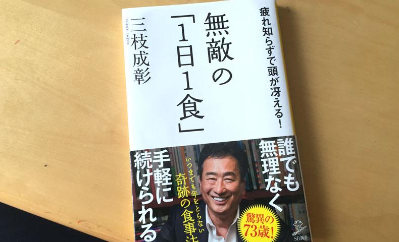三枝成彰氏の1日1食本「 無敵の「1日1食」 疲れ知らずで頭が冴える!」を読んでみた。