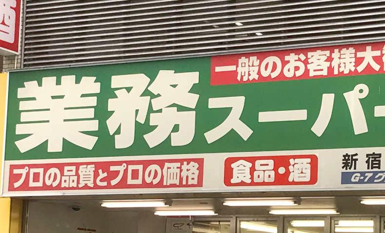 業務スーパーの外観