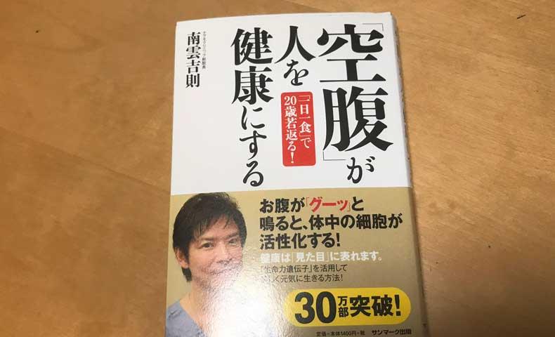 南雲吉則氏の1日1食の本「「空腹が」人を健康にする」を読んでみた。