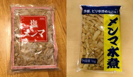 塩漬けメンマとメンマ水煮を比較、料理のしやすさなど家庭で使うならどっちのメンマ?