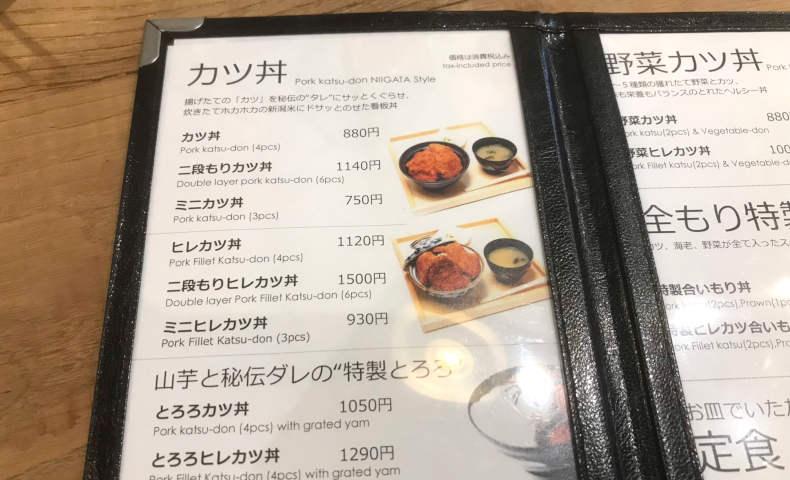 タレカツ丼メニュー