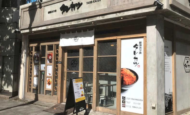 新潟カツ丼タレカツ 高田馬場店