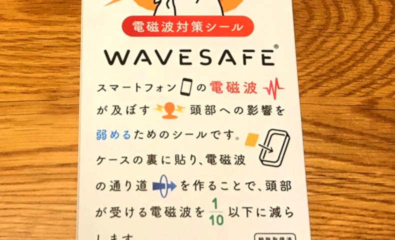 WAVESAFEパッケージ