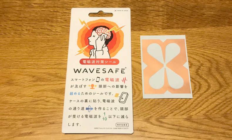 WAVESAFEのパッケージとシール